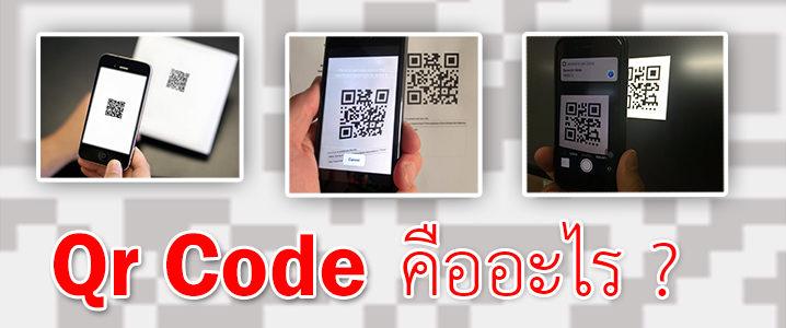 QR Code คืออะไร ?
